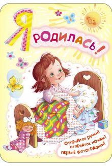 - Я родилась! обложка книги