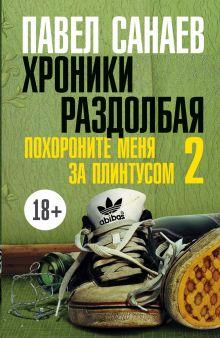 Санаев П. - Хроники Раздолбая. Похороните меня за плинтусом 2 обложка книги