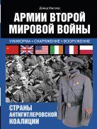 Миллер Дэвид - Армии Второй мировой войны. Союзники. Униформа, обмундирование, вооружение' обложка книги