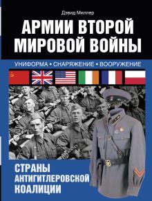 Армии Второй мировой войны. Союзники. Униформа, обмундирование, вооружение