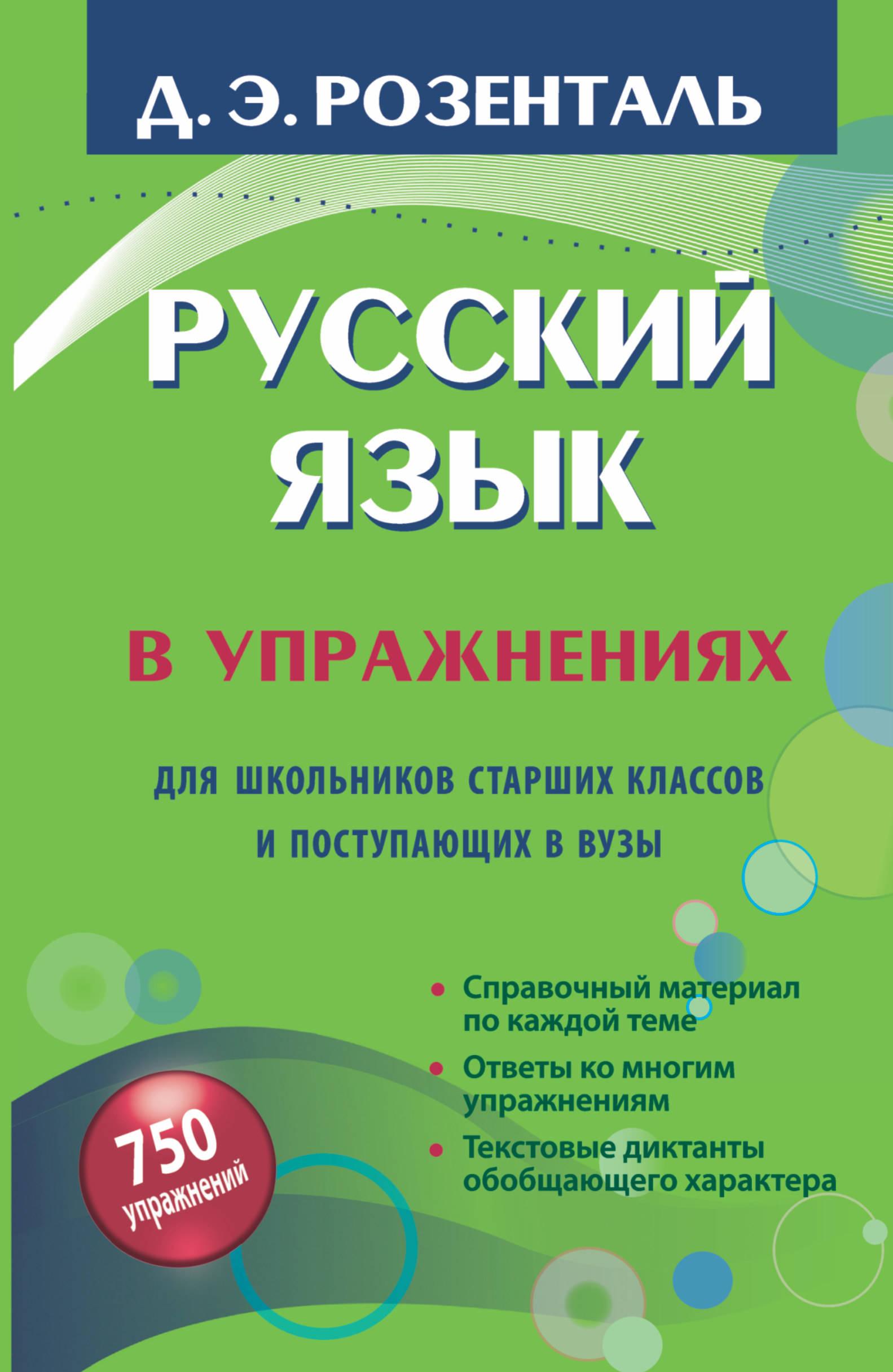 в поступающим розенталь вуз язык гдз русский