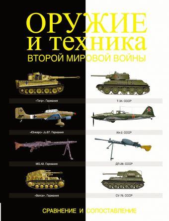 Оружие и техника Второй мировой войны. Сравнение и сопоставление .