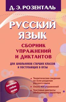 Русский язык: Сборник упражнений и диктантов. обложка книги