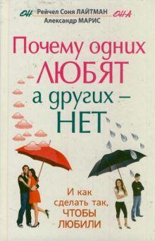 Лайтман Р.С., Марис А. - Почему одних любят, а других - нет, и как сделать так, чтобы любили обложка книги