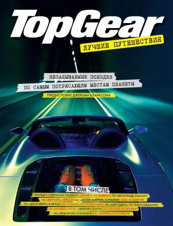 Top Gear. Лучшие путешествия .
