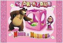 - Мини товар. Маша и Медведь Чудо-Кубик . ММ01/12. обложка книги