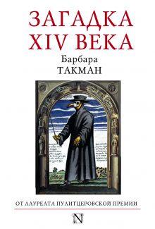 Такман Б. - Загадка XIV века обложка книги