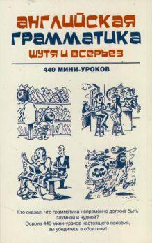 . - Английская грамматика шутя и всерьёз. 440 мини-уроков обложка книги