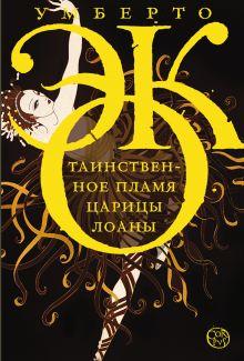 Эко У. - Таинственное пламя царицы Лоаны обложка книги