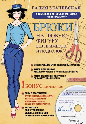 Брюки на любую фигуру без примерок и подгонок + DVD Злачевская Г.