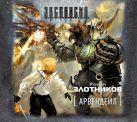 Арвендейл (на CD диске)