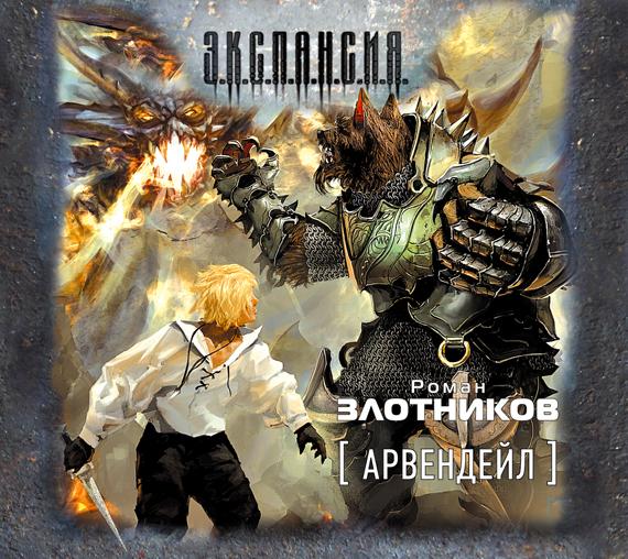 Арвендейл (на CD диске) Злотников Р.В.