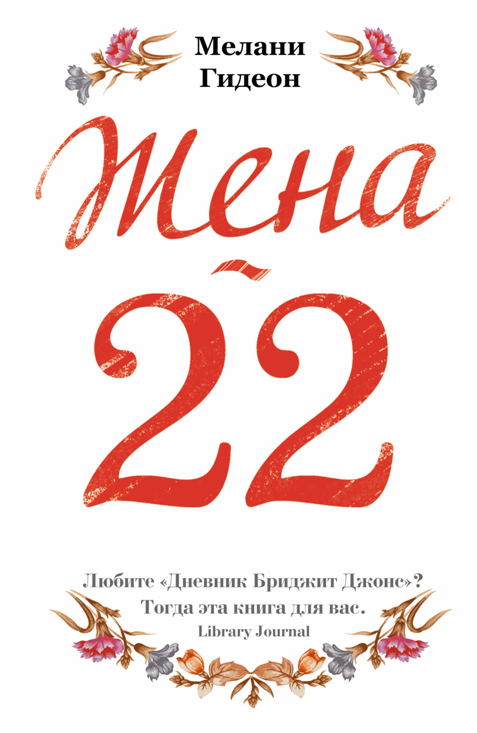 Жена-22 ( Гидеон Мелани  )