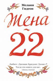 Гидеон М. - Жена-22 обложка книги