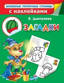 Сычева Г.В. - Математика. Неравенства, Системы неравенств. 9 класс обложка книги