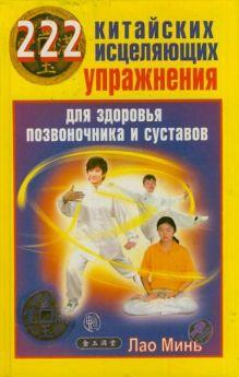 Минь Л. - 222 китайских исцеляющих упражнения для здоровья позвоночника и суставов обложка книги