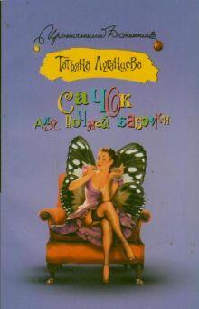 Луганцева Т.И. - Сачок для ночной бабочки обложка книги