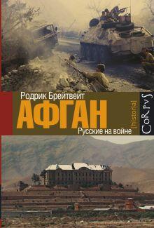 Брейтвейт Р. - Афган обложка книги