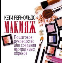 Рейнольдс К. - Макияж. Пошаговое руководство для создания неотразимых образов обложка книги