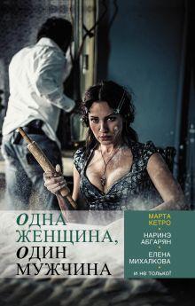 Кетро Марта - Одна женщина, один мужчина обложка книги