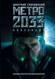 Метро 2033 / Метро 2034 обложка книги