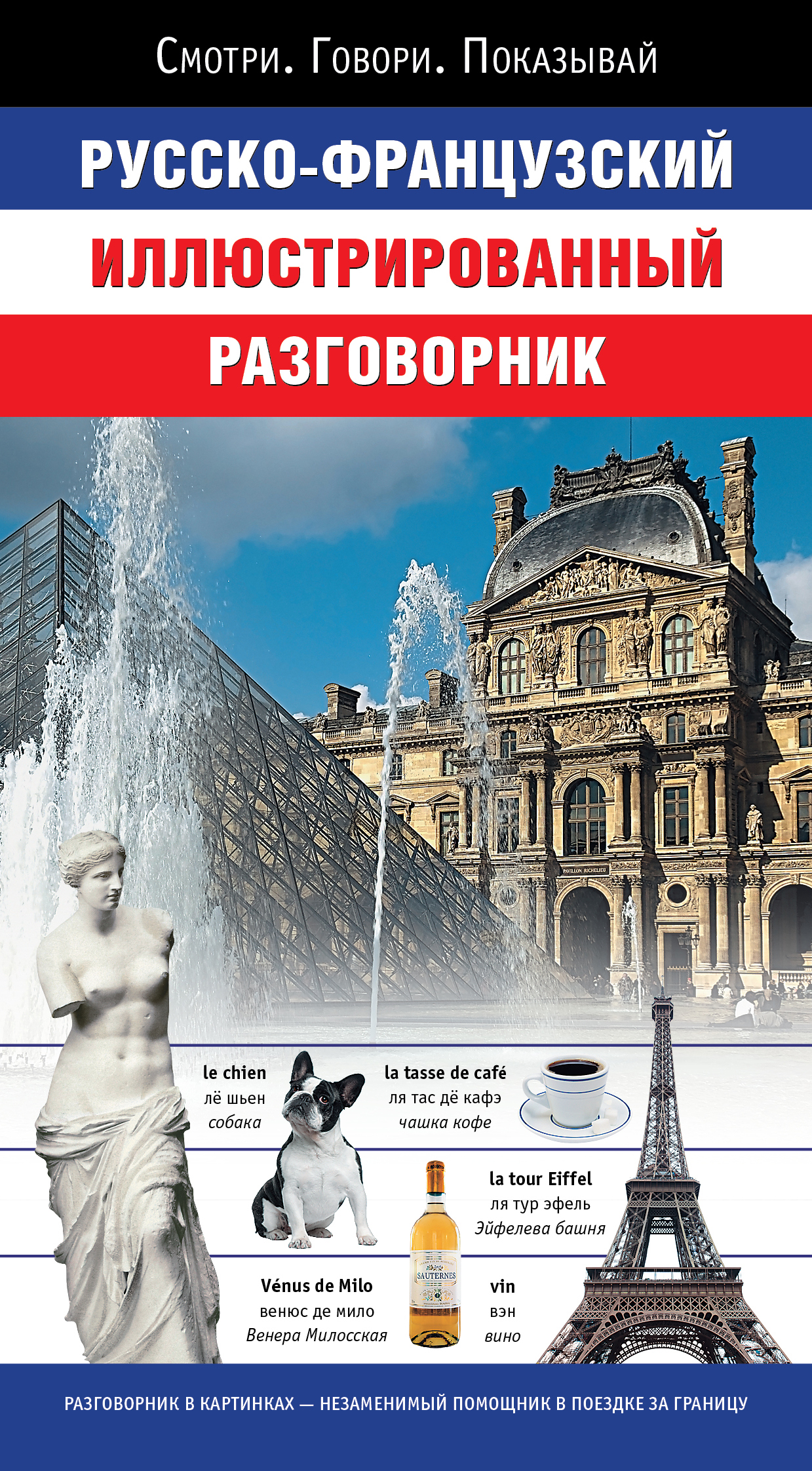 Русско-французский иллюстрированный разговорник ( Геннис И.В.  )