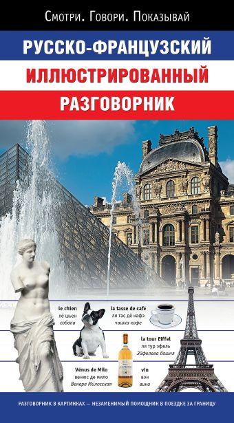Русско-французский иллюстрированный разговорник Геннис И.В.