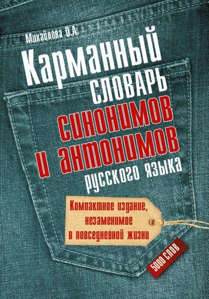 Карманный словарь синонимов и антонимов русского языка