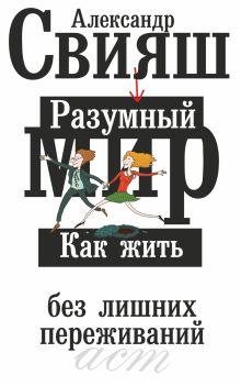 Михайлова О.А. - Карманный орфоэпический словарь русского языка обложка книги