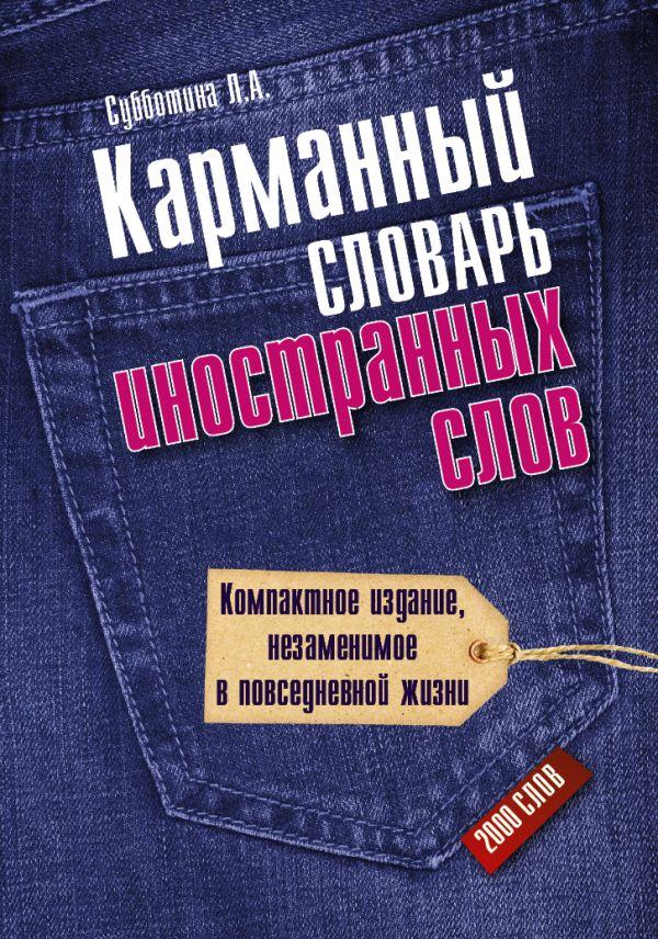 Карманный словарь иностранных слов Субботина Л.А.