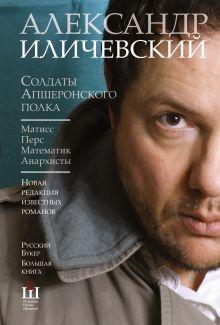 Иличевский А. В. - Солдаты Апшеронского полка обложка книги