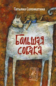 Соломатина Т.Ю. - Большая собака обложка книги