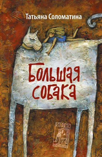 Большая собака Соломатина Т.Ю.