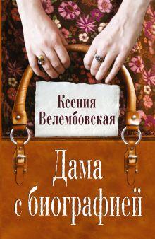 Велембовская К.М. - Дама с биографией обложка книги