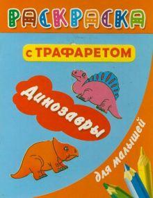 Дмитриева В.Г., Рахманов А.В. - Раскраска с трафаретом для малышей. Динозавры обложка книги