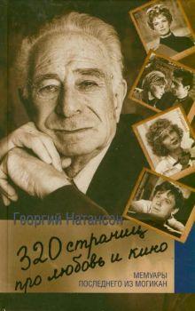 Натансон Г.Г. - 320 страниц про любовь и кино обложка книги