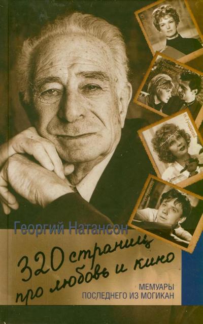 320 страниц про любовь и кино Натансон Г.Г.