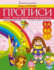 Жукова О.С. - Прописи для будущей отличницы. 3-7 лет обложка книги