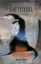 Попова Н. - Ловец человеков' обложка книги