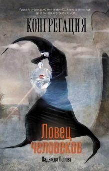 Попова Н. - Ловец человеков обложка книги