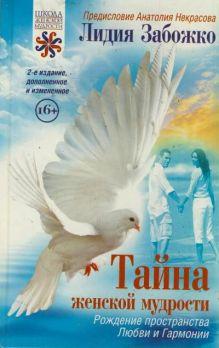 Некрасов А.А.,Забожко Л. - Тайна женской мудрости обложка книги