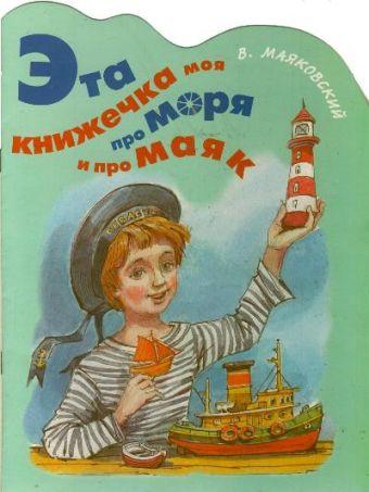 Эта книжечка моя про моря и про маяк Маяковский В.В.