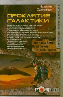 Холмогоров Валентин - Проклятие Галактики обложка книги