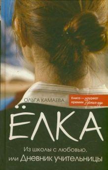 Камаева Ольга - Елка. Из школы с любовью, или Дневник учительницы обложка книги