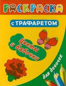 Двинина Л.В., Дмитриева В.Г. - Раскраска с трафаретом для девочек. Цветы и бабочки обложка книги