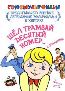 Михалков С.В. - Шел трамвай десятый номер... обложка книги