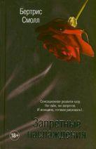 Смолл Б. - Запретные наслаждения' обложка книги