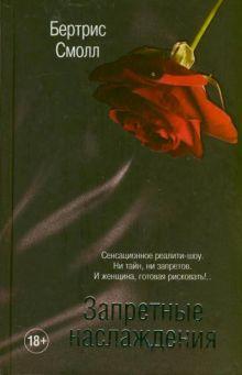Смолл Б. - Запретные наслаждения обложка книги