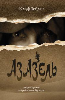 Зейдан Юсуф - Азазель обложка книги