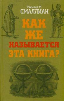Как же называется эта книга? обложка книги
